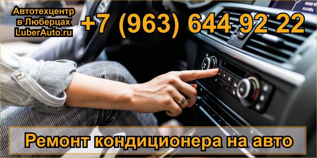 Ремонт кондиционера на авто